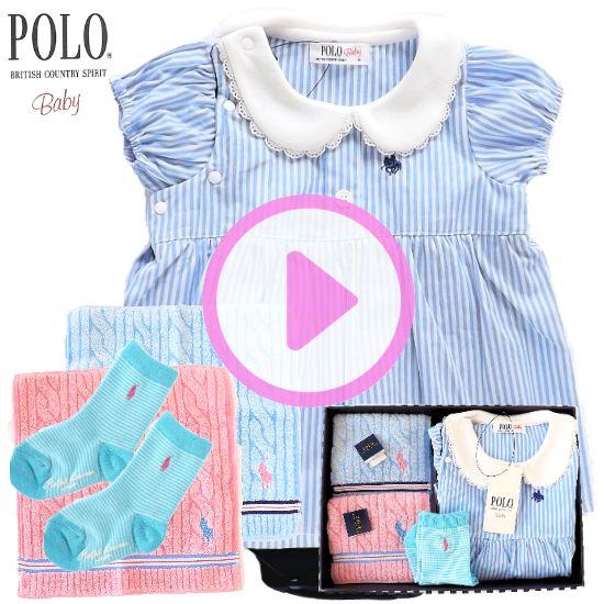 女の子出産祝い POLObaby 春夏ベビー服セット