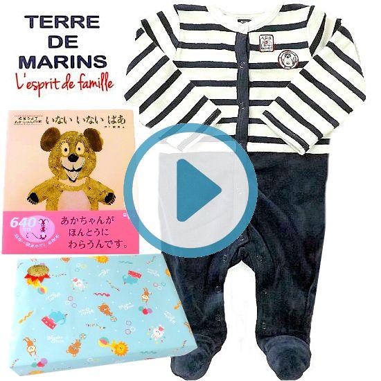 男の子出産祝い フランス製テールドマランベビー服と絵本「いないいないばあ」セット