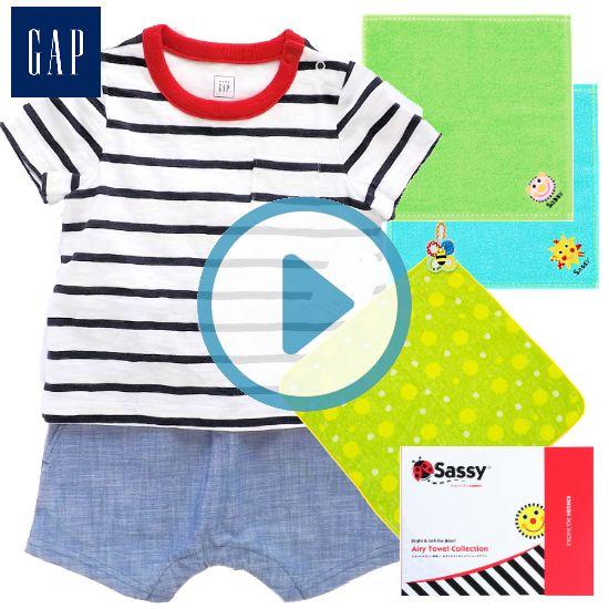 男の子出産祝い・1歳お祝い 春夏GAPベビー服とsassyタオルセット