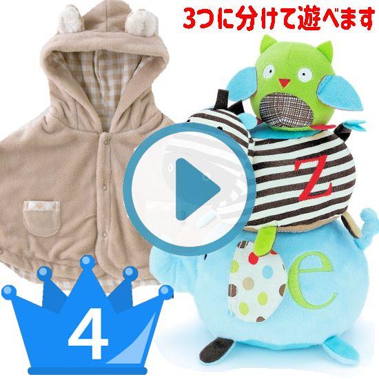 おすすめ男の子出産祝い4位 ボアマントとskip hopおもちゃ5千円セット