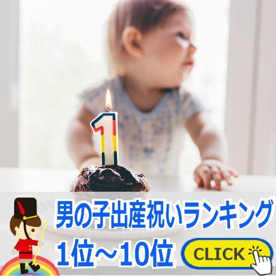 男の子出産祝い 当店人気ランキング1位~10位