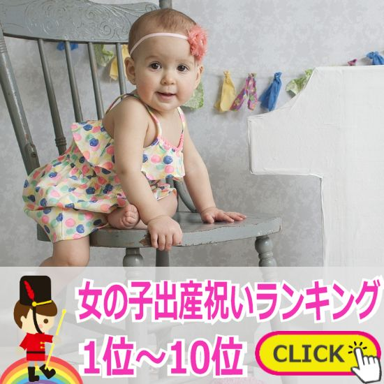 女の子出産祝い 当店人気ランキング1位~10位