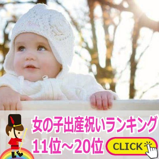 女の子出産祝い 当店人気ランキング11位~20位
