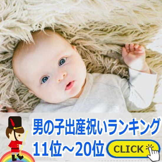 男の子出産祝い 当店人気ランキング11位~20位