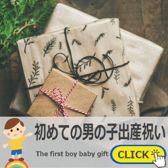 初めての男の子へ贈る出産祝いプレゼント