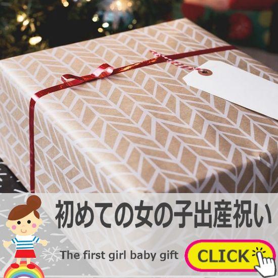 初めての女の子に贈る出産祝いプレゼント