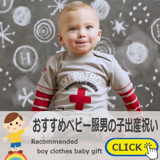 おすすめベビー服 男の子出産祝い