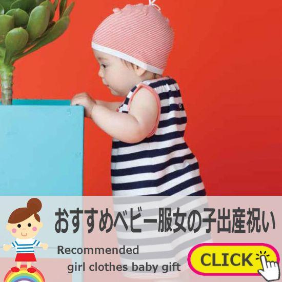 おすすめベビー服 女の子出産祝い