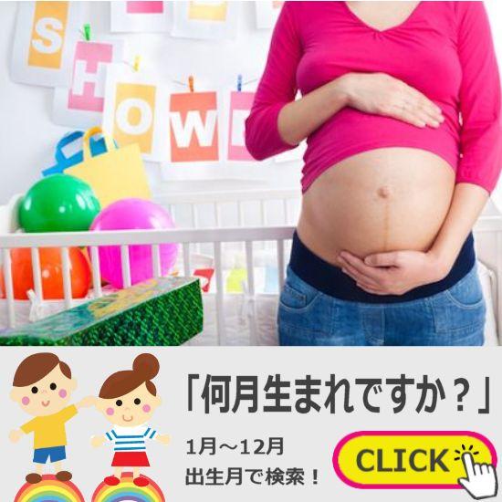 1月~12月 赤ちゃんが生まれた月で選ぶ出産祝い