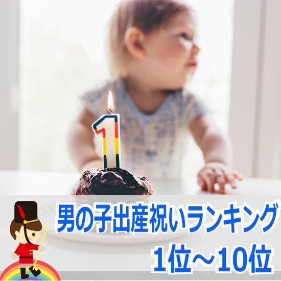 当店人気ランキング 男の子出産祝い1位~10位
