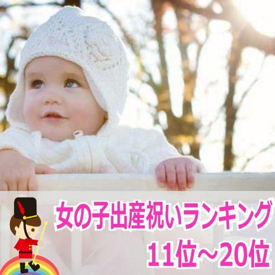 当店人気の女の出産祝いランキング11位~20位
