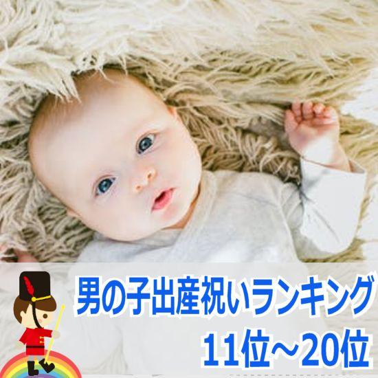 当店人気ランキング 男の子出産祝い 11位~20位