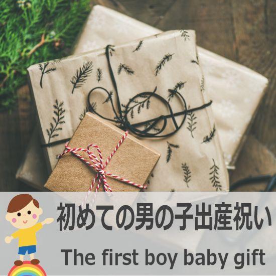 初めて男の子出産祝い