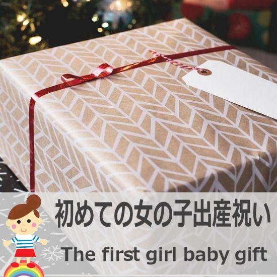 初めての女の子へ贈る出産祝い
