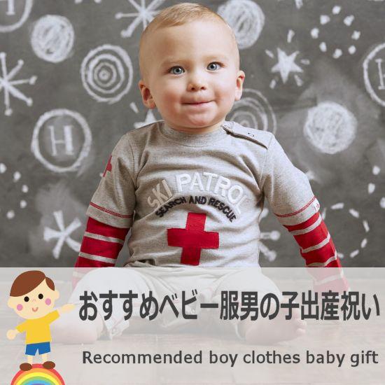 男の子べビー服出産祝いギフト