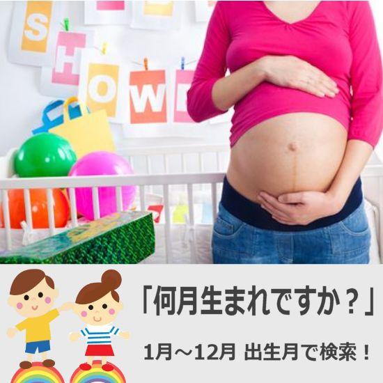 出産祝い1月~12月生まれで検索