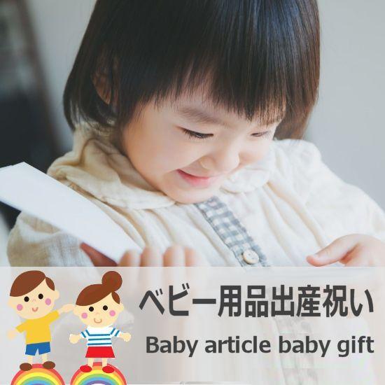ベビー用品出産祝いセット