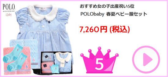 おすすめ女の子出産祝い5位 POLObaby 春夏ベビー服セット