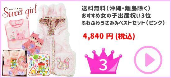 送料無料(沖縄・離島除く)おすすめ女の子出産祝い3位 ふわふわうさみみベストセット(ピンク)