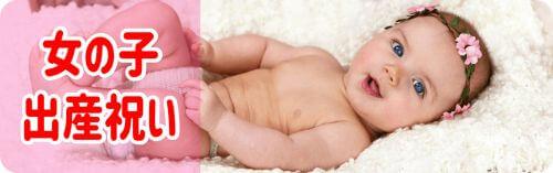 女の子出産祝いカテゴリー