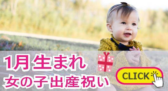 1月生まれ 女の子出産祝い
