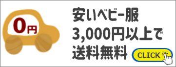安いベビー服3,000円以上送料無料