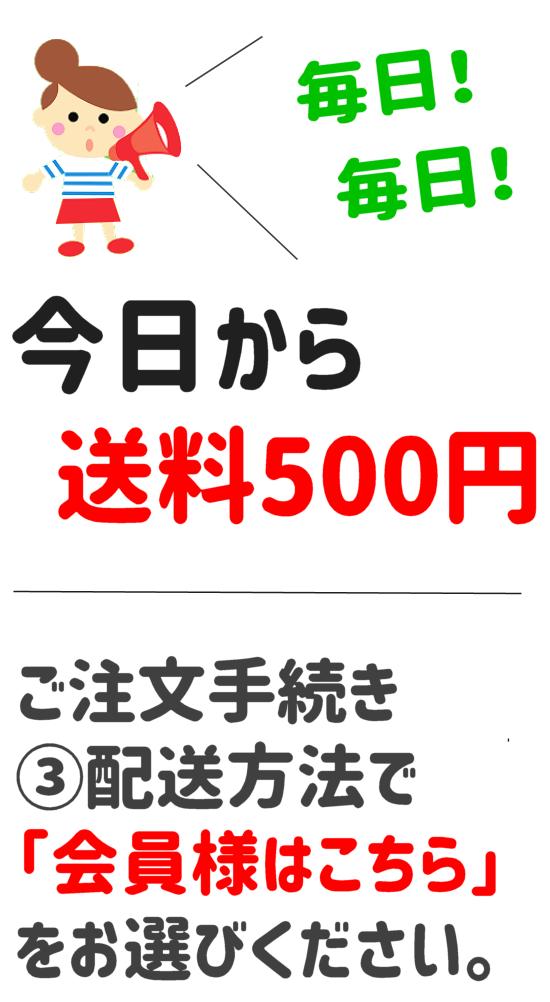 会員送料500円について