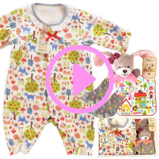 女の子出産祝い 森のお散歩かわいいベビー服ギフトセット