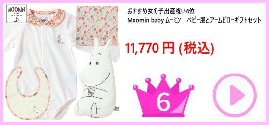 女の子出産祝い Moomin baby ムーミン ベビー服とアームピローギフトセット