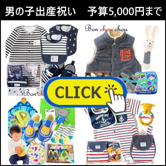 かわいい男の子出産祝い 予算5,000円まで