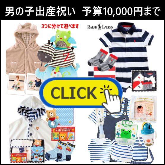 かわいい男の子出産祝い 1万円まで