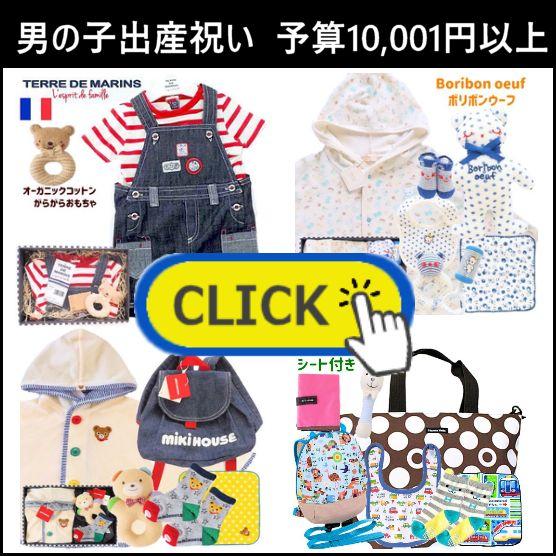 かわいい男の子出産祝い 予算1万円以上