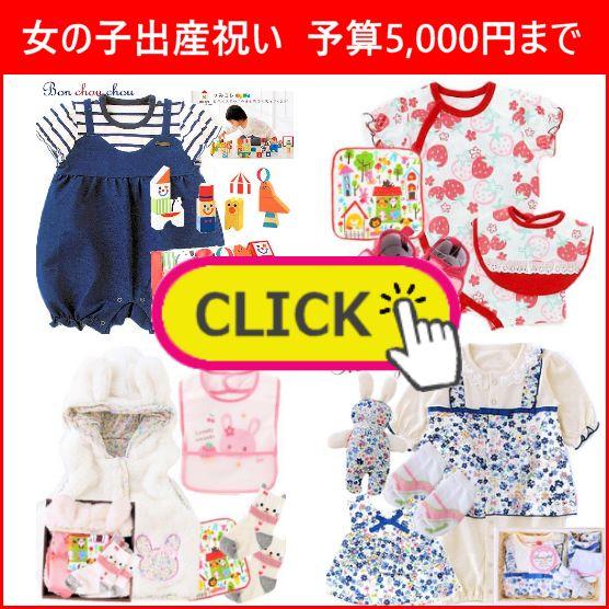 かわいい女の子出産祝い 予算5,000円まで