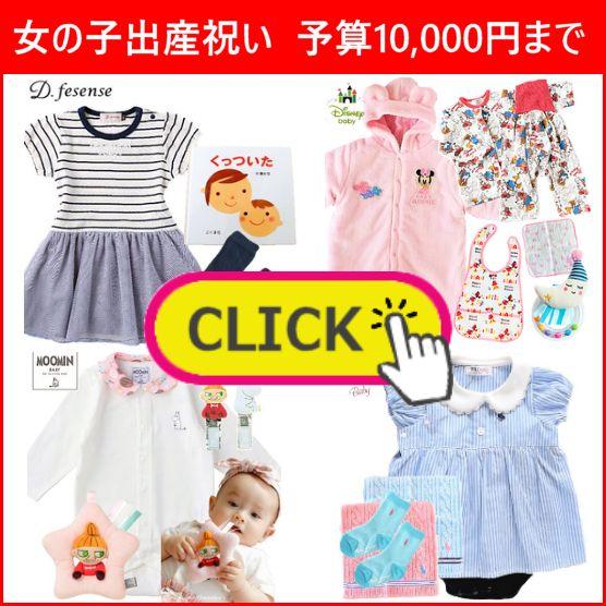 かわいい女の子出産祝い 1万円まで