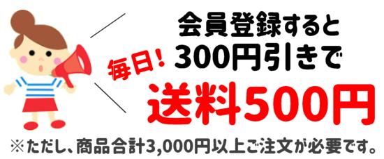 会員登録で送料500円