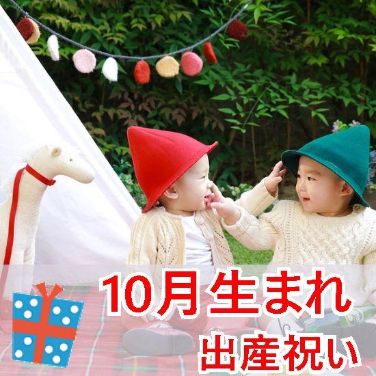 10月生まれの赤ちゃんへ贈る出産祝い