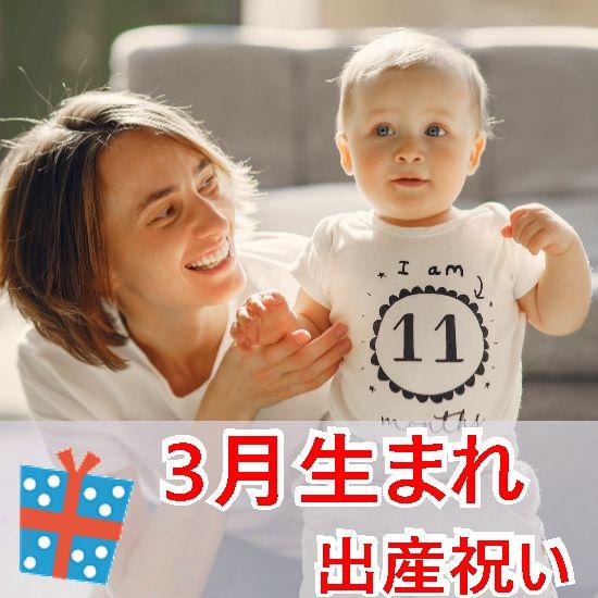 3月生まれの赤ちゃんに贈る出産祝いギフト