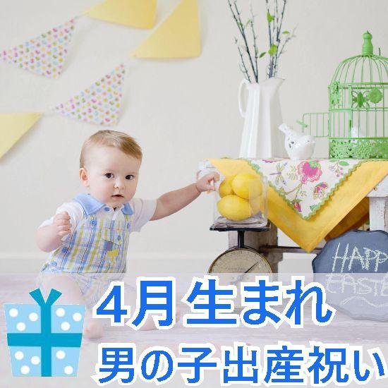 4月生まれの男の子へ贈る出産祝い