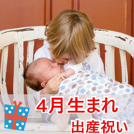 4月生まれの赤ちゃんへ贈る出産祝い
