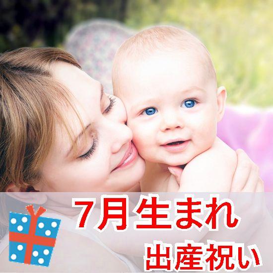 7月生まれの赤ちゃんへ贈る出産祝い