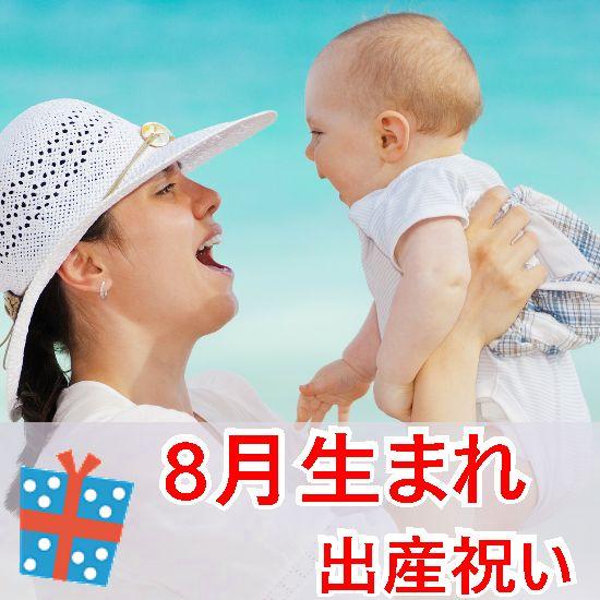 8月生まれの赤ちゃんへ贈る出産祝い