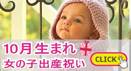 10月生まれ 女の子出産祝い