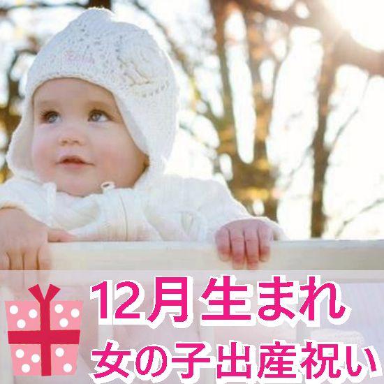 12月生まれの女の子へ贈る出産祝い