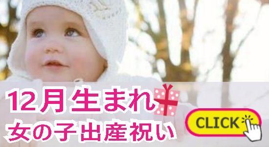 12月生まれ 女の子出産祝い