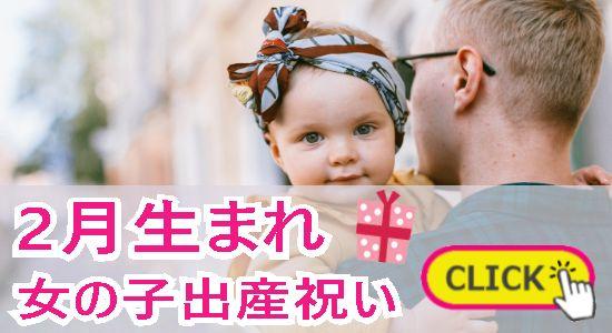 2月生まれ 女の子出産祝い