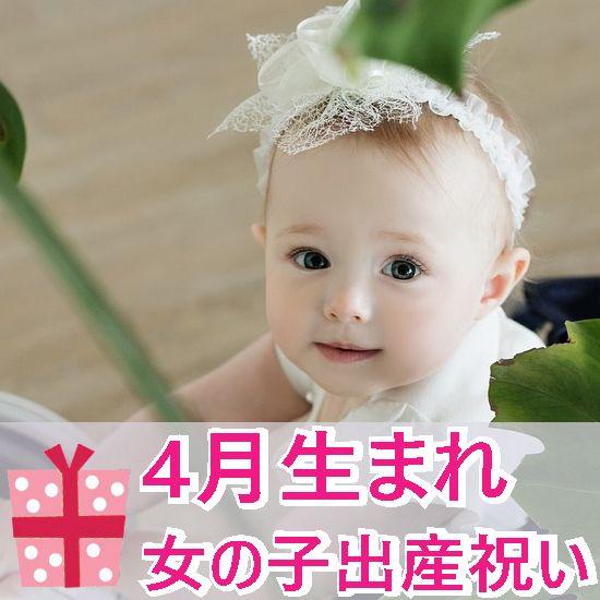 4月生まれの女の子へ贈る出産祝い