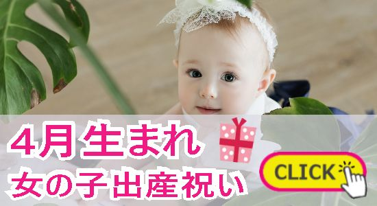 4月生まれ 女の子出産祝い