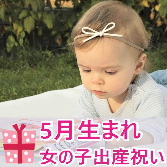 5月生まれの女の子へ贈る出産祝い