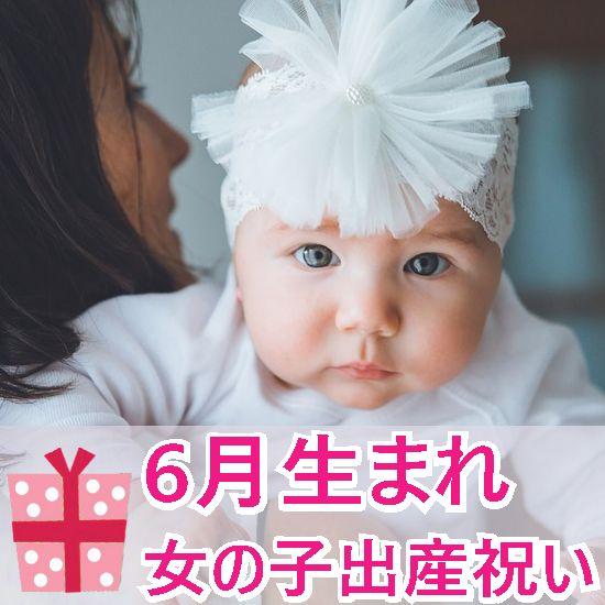 6月生まれの女の子へ贈る出産祝い