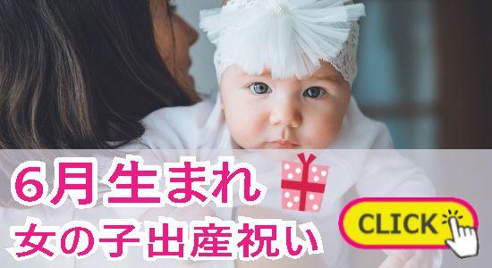 6月生まれ 女の子出産祝い